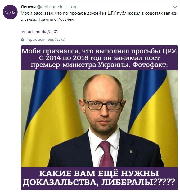 """У скандалі з Мобі """"побачили"""" український слід"""