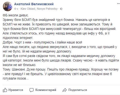 Скандал со смертью бездомного в Киеве: в больнице опровергли обвинения