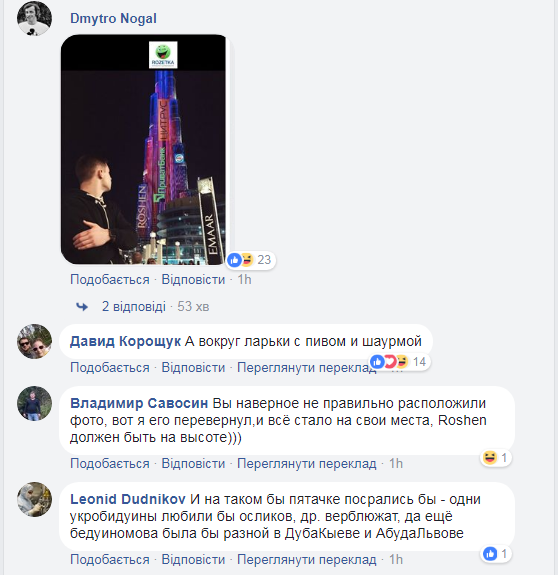 Если бы Дубай был в Украине: яркое фото вызвало ажиотаж в сети