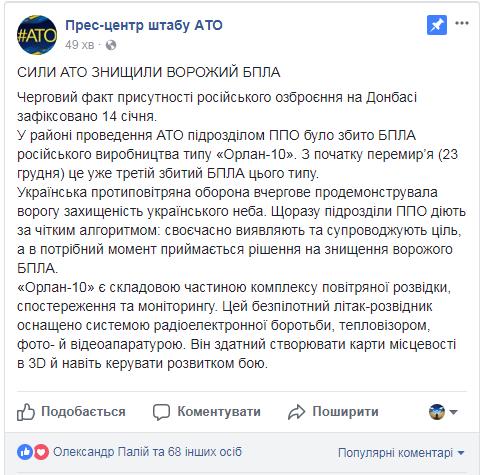 Российская армия на Донбассе: силы АТО добыли новое доказательство