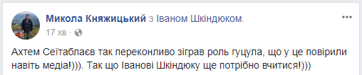 Сделали крымского татарина гуцулом: СМИ допустили забавный ляп с нардепом