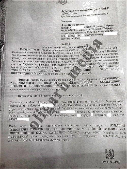 Как российский олигарх Фукс создает бизнес-империю в Украине