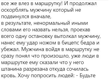 Напав із ножем: у Києві відбувся кривавий конфлікт у маршрутці
