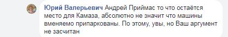 В Киеве по-новому расправились с героями парковки