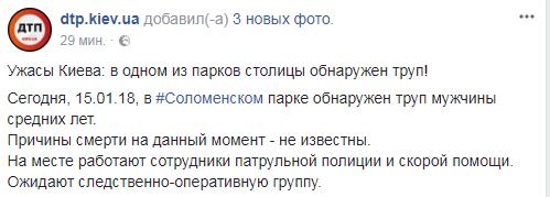 На теле — большой крест: в киевском парке нашли труп мужчины