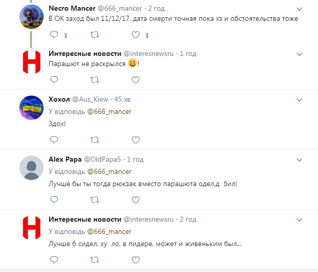 """""""Парашют не раскрылся?"""" В сети показали новый """"груз 200"""" из """"ДНР"""""""