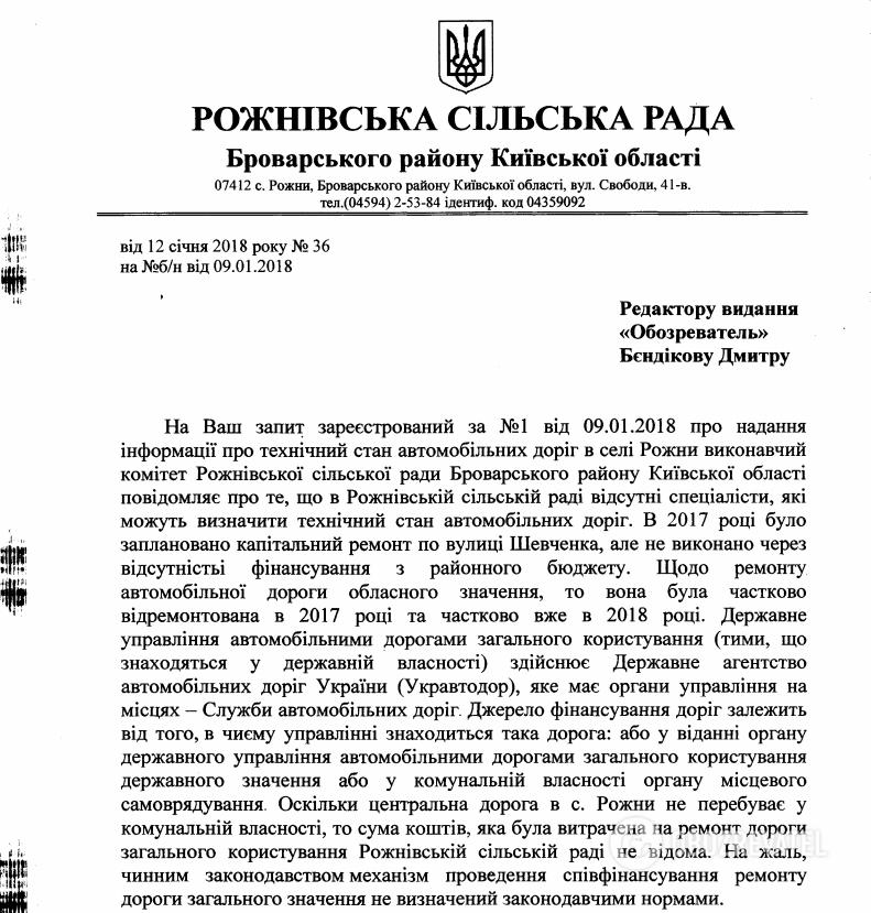ответ сельсовета Рожнов