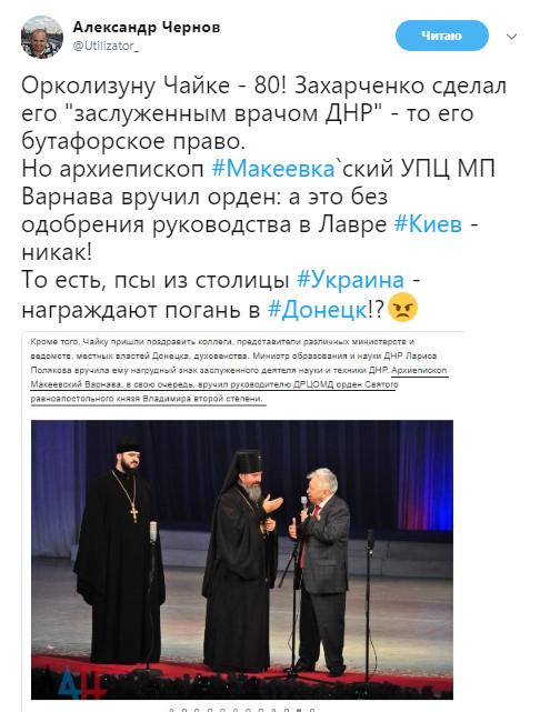 """Лавра в курсе? Священник УПЦ МП опять """"прогнулся"""" перед """"ДНР"""""""