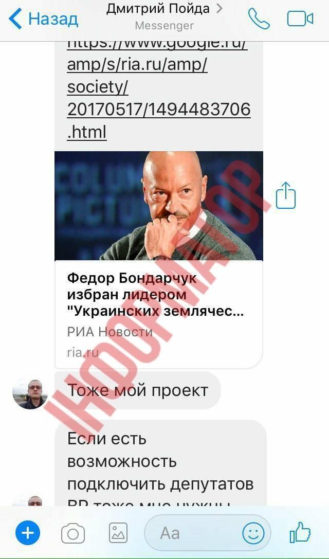 Готовят госпереворот: в СМИ попала переписка нардепа с помощником Суркова