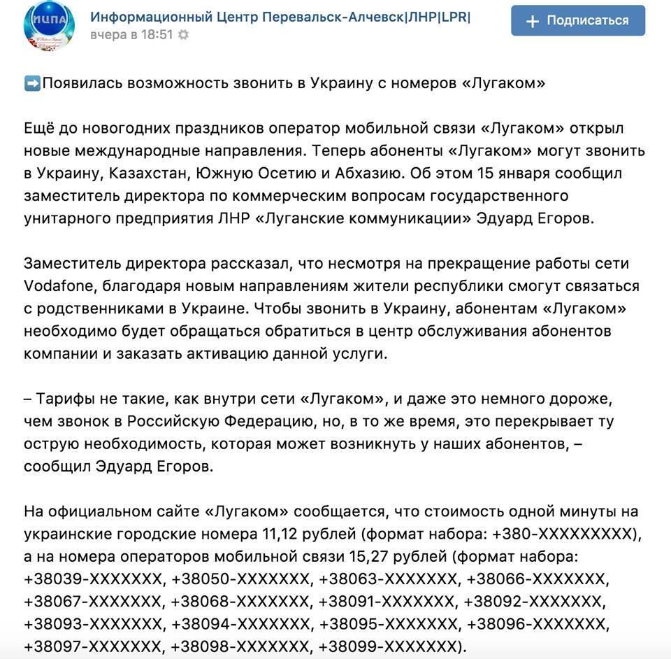Все идет по плану, Донецк и Луганск для этого и захватили