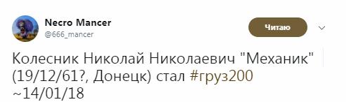 """""""Механик"""" стал """"грузом 200"""": в сети рассказали о ликвидации террориста """"ДНР"""""""
