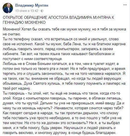 """""""Позорище!"""" Откровенное интервью с пастором об """"апостоле"""" Мунтяне"""