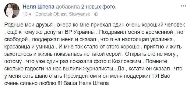 Одиозная сепаратистка Штепа похвасталась связями в Раде