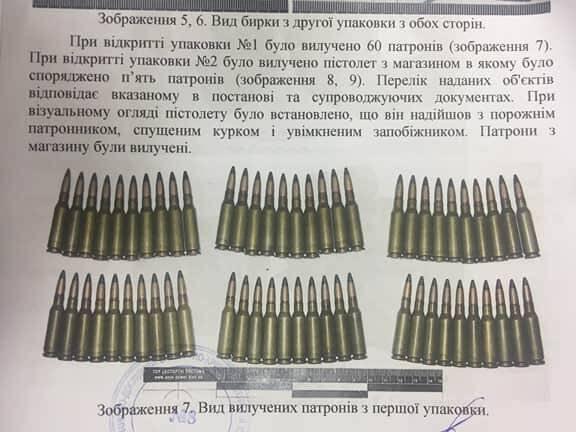 В Запорожской области полицейский организовал преступление (ФОТО)