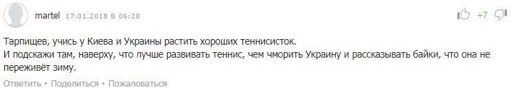 """""""Учитесь у Киева!"""" Триумф украинок на Australian Open вызвал гнев у россиян"""