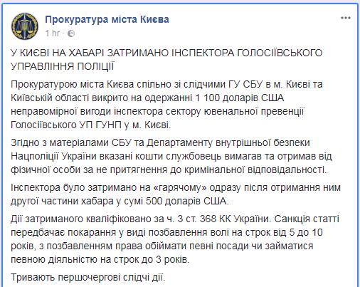 Требовал деньги: в Киеве на взятке задержали инспектора полиции