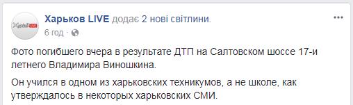 Новый скандал с ДТП в Харькове: появилась информация и фото жертвы