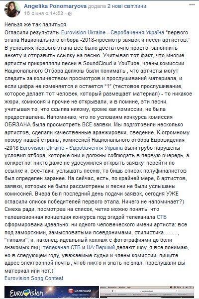 """""""Евровидение-2018"""": вокруг Нацотбора в Украине разгорелся скандал"""