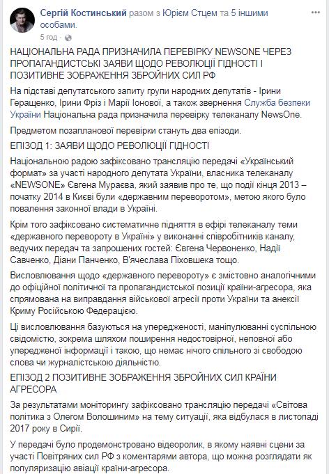 Госпереворот и самолеты РФ: в Украине взялись за известный канал