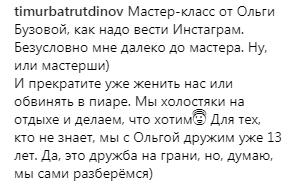 """Ветренная звезда """"Дома-2"""" завела нового """"любовника"""""""
