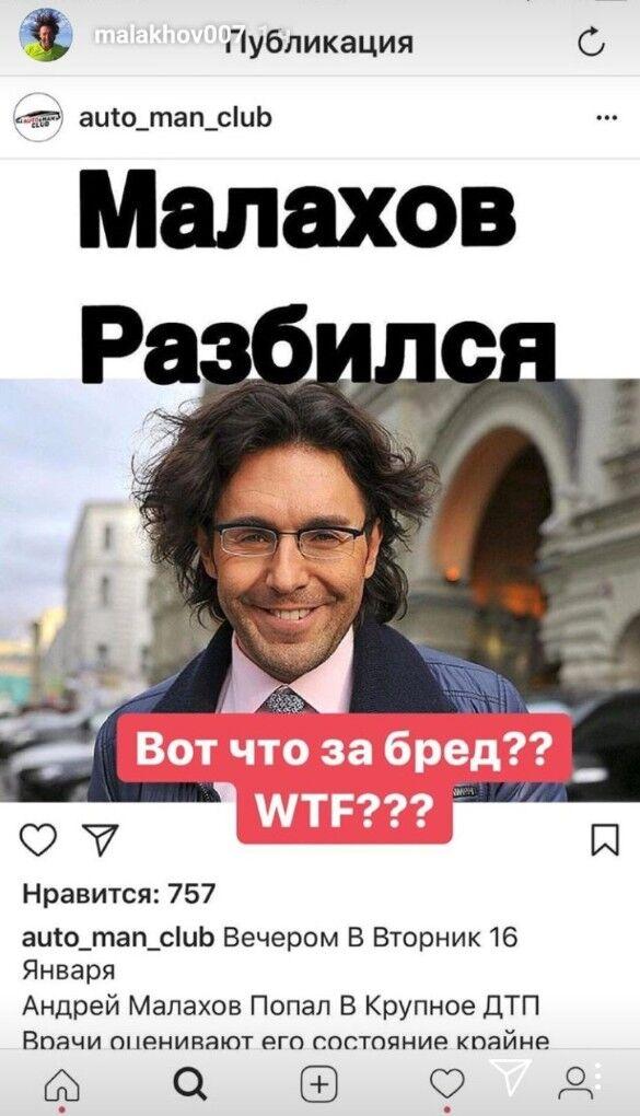 Малахов разбился? Появилась информация о крупном ДТП в России