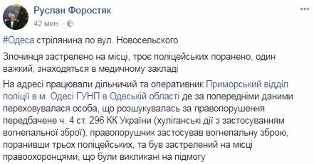 В центре Одессы произошла смертельная перестрелка: все подробности