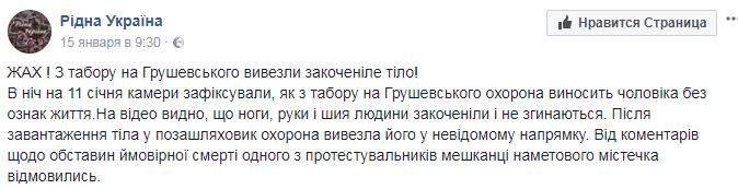 В Киеве из палаточного городка вывезли труп: момент попал на камеры