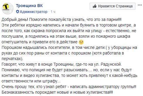 На руках — раны: в Киеве подростки устроили громкий дебош в ТЦ