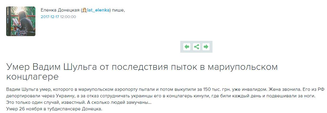 """Новый """"груз 200"""": в сети оплакивают ликвидированного террориста """"ДНР"""""""