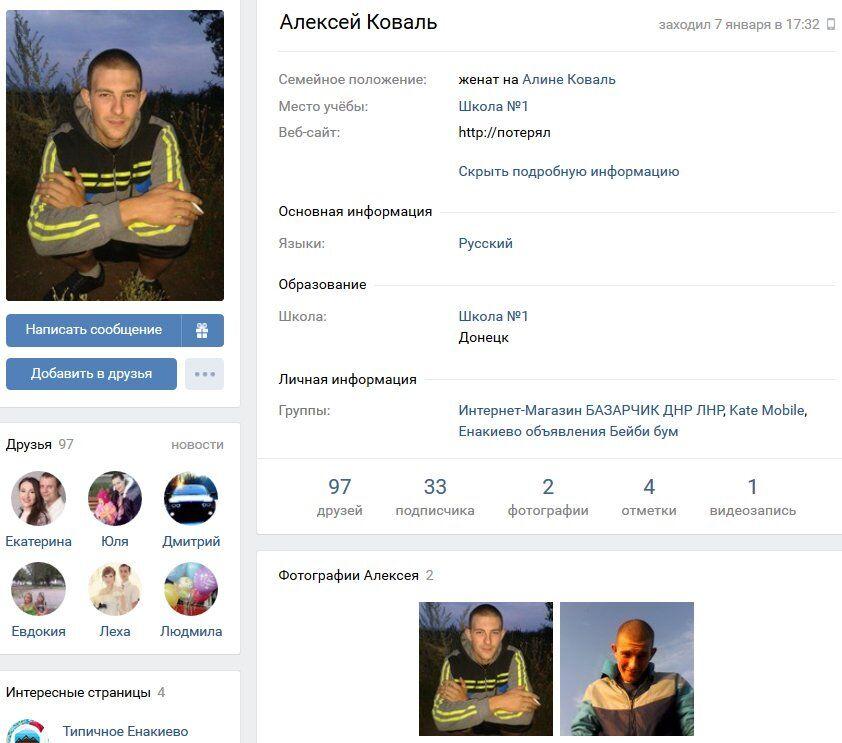 """Новый """"груз 200"""": в сети рассказали о ликвидации террориста """"ДНР"""""""