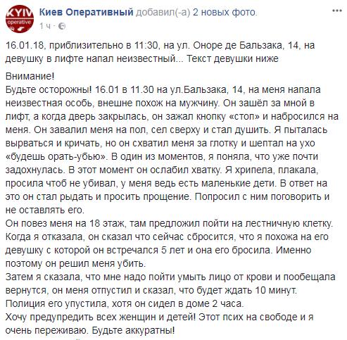 """""""Будешь орать – убью"""": в Киеве произошло зверское нападение"""