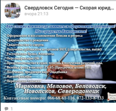 """""""Освободились"""" от Украины: в сети показали, чем живут жители Донбасса"""