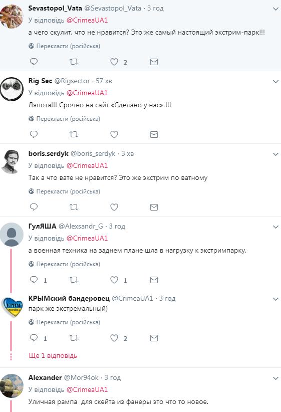"""В*та скулит: в сети показали последствия прихода """"русского мира"""" в Крым"""
