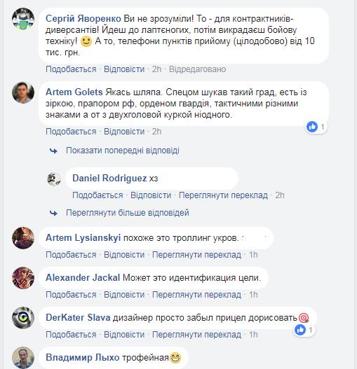 В ВСУ - с гербом России? Сеть озадачил нелепый конфуз