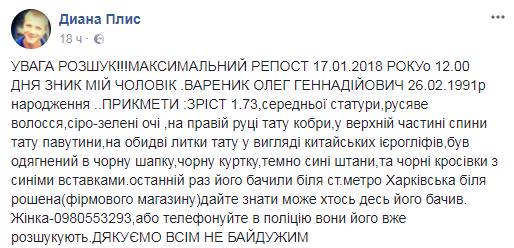 В Киеве пропал мужчина с татуировкой кобры