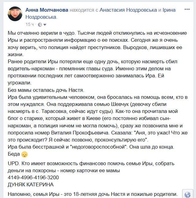 Под Киевом убили сестру жертвы резонансного ДТП: все подробности