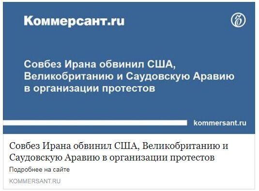 """Иранский эффект домино: как-то """"чихнется"""" и в России"""