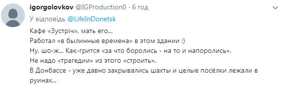 """""""Слава """"ДНР"""": сеть шокировали снимки разрушенного Донецка"""