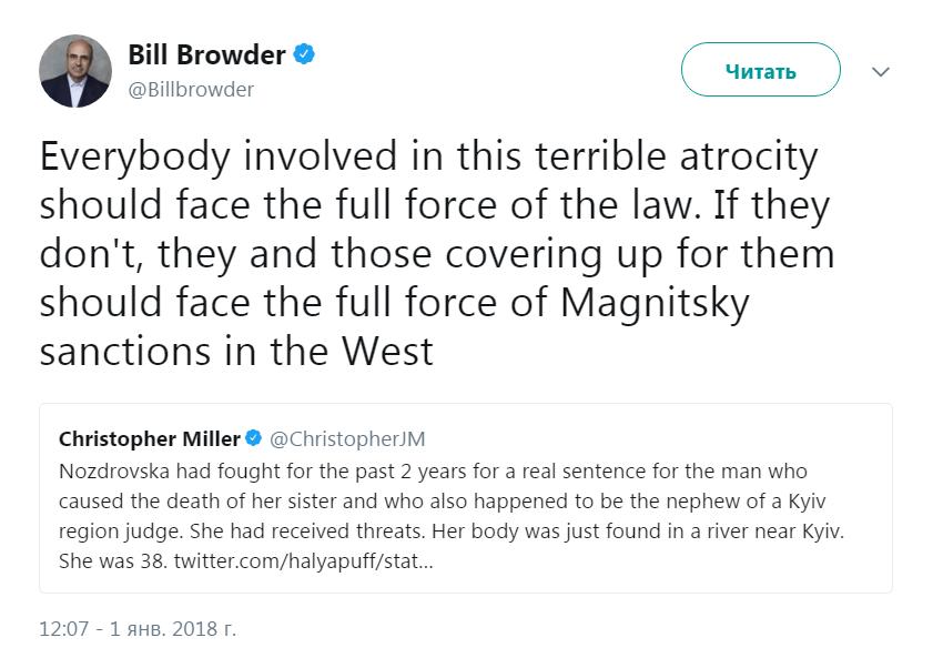 Убийство Ноздровской: появилась жесткая реакция Запада