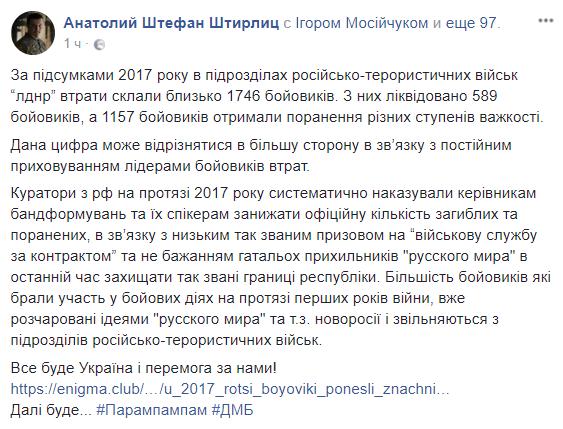 """Сотни новых """"грузов 200"""": названы потери террористов на Донбассе за 2017 год"""