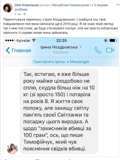 """""""Я жизнь положу"""": опубликовано душераздирающее сообщение убитой Ноздровской"""