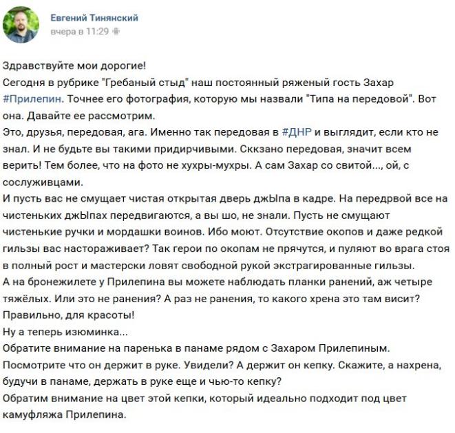 """""""Гребаный стыд"""": террористы """"ДНР"""" затравили пропагандиста Кремля"""
