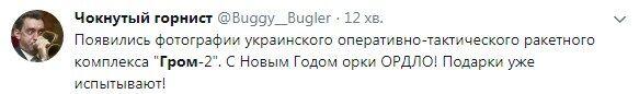 """Где-то заплакал """"Искандер"""": в сети показали ужасающий """"Гром"""" ВСУ"""