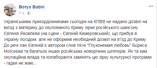 """""""Глухонемая любовь"""": в Крым не пустили звезду русского шансона"""