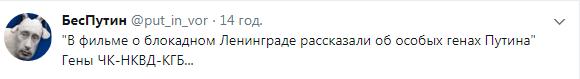 """""""Ознака святості"""": """"особливі"""" гени Путіна їдко висміяли в мережі"""