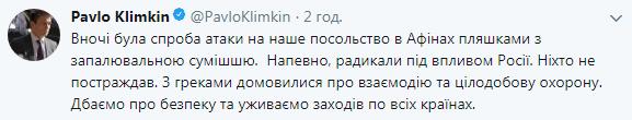 """""""Под влиянием России"""": в Греции совершили нападение на посольство Украины"""