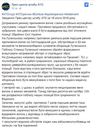 Позорно бежали: ВСУ приструнили террористов на Донбассе