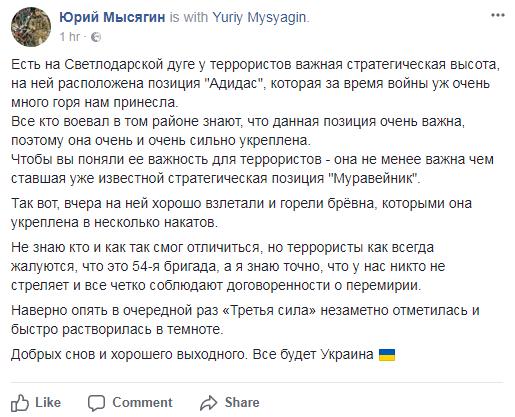 """""""Третья сила"""" разгромила позиции террористов на Донбассе - волонтер"""