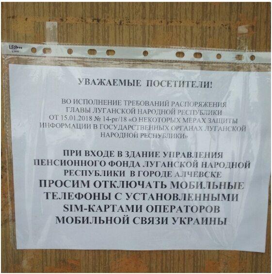 """Объявление в """"ЛНР"""""""