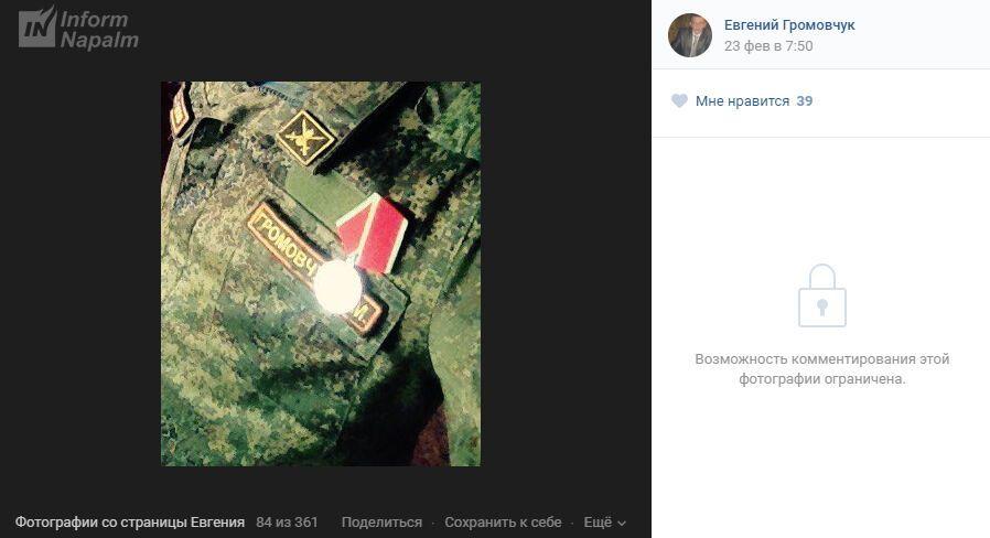 """""""Ихтамнет"""": появилось новое доказательство участия РФ в войне на Донбассе"""